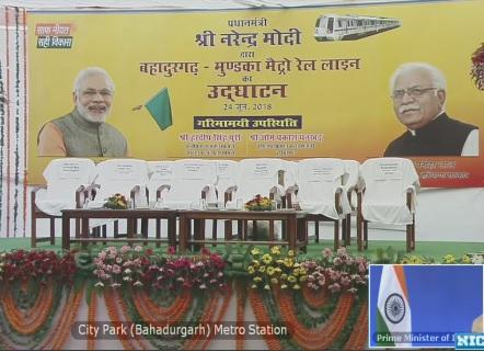 बहादुरगढ़-मुंडका मेट्रो लाइन का उद्घाटन
